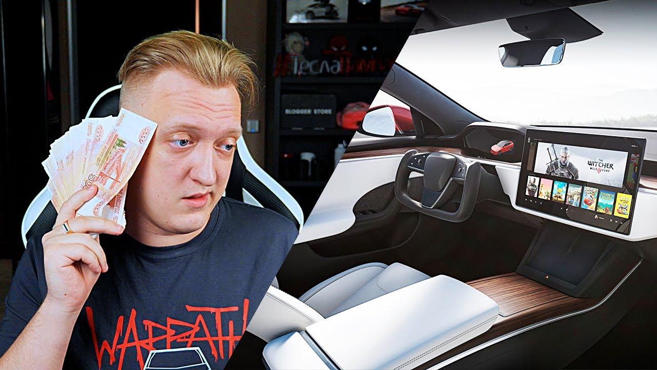 Покупаю новую Tesla Model S Plaid Plus | Полный обзор новой Теслы за 13.000.000 рублей