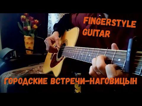 Сергей Наговицын-ГОРОДСКИЕ ВСТРЕЧИ│ Fingerstyle Guitar Cover(Памяти Сергея Наговицына)