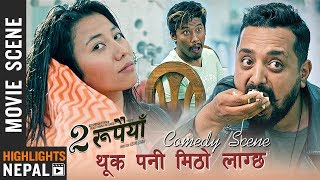 New Nepali Movie DUI RUPAIYAN Comedy Clip Ft. Nischal Basnet, Asif Shah & Menuka Pradhan (2019/2076)