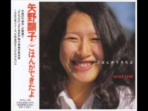 Hitotsudake Akiko Yano 1986