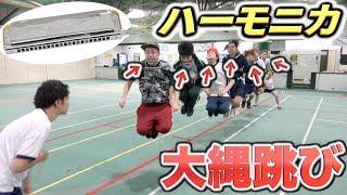 【鳴らしたらケツバット!】ハーモニカくわえて大縄跳び100回飛べるまで帰れません!