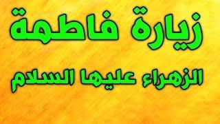 زيارة فاطمة الزهراء سلام الله عليها بصوت علي يوسف