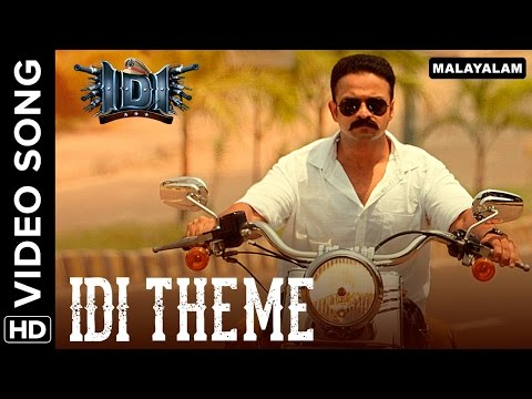 IDI Theme Song | IDI (Malayalam Movie) | Jayasurya