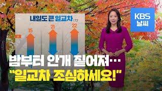 [날씨] 내일 아침 짙은 안개…낮과 밤 큰 일교차 / KBS뉴스(News)