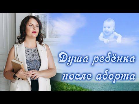 АБОРТ и его ПОСЛЕДСТВИЯ. Куда идёт ДУША РЕБЁНКА после аборта, выкидыша и внематочной беременности.