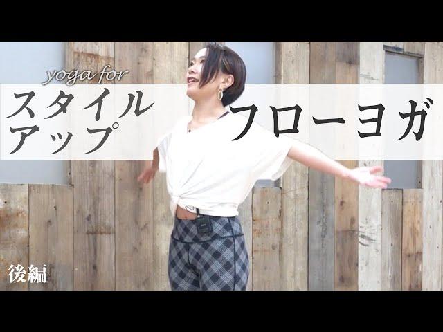 【姿勢を正す】スタイルアップフローヨガ 後編【KAORI先生】
