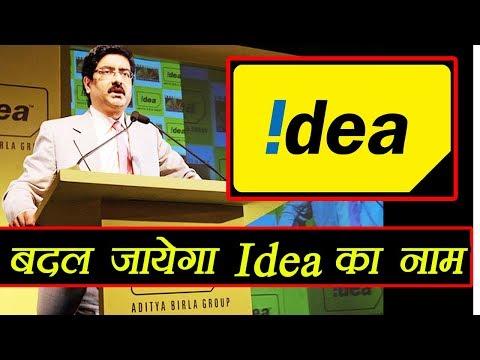 बदल जाएगा Telecom कंपनी IDEA का नाम, Users पर  होगा ये असर