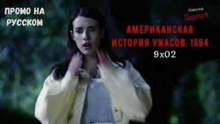Американская История Ужасов: 1984 9 сезон 2 серия / American Horror Story: 1984 9x02 / Русское промо