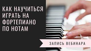 Как научиться играть на фортепиано по нотам? видео