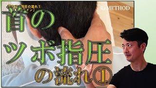 首のツボ指圧の流れ [1/3] 【天柱ライン】