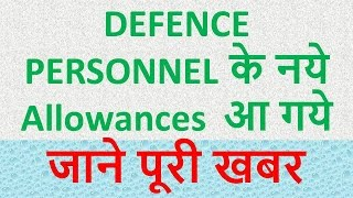 New Allowances for Armed Forces, 7th pay commission latest News thumbnail
