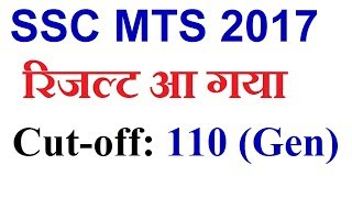 SSC MTS Result 2016-2017 Declared | Cut-off 110 | SSC MTS Result Out