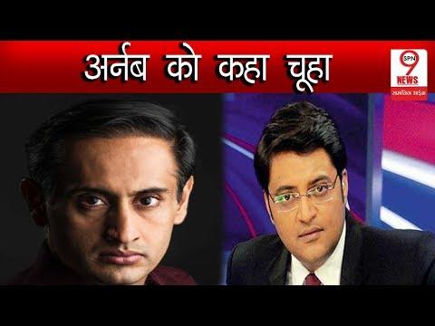 Aaj Tak के एंकर Rahul Kanwal ने Arnab Goswami को कहे ऐसे शब्द, मच सकता है बवाल | Rahul to Arnab