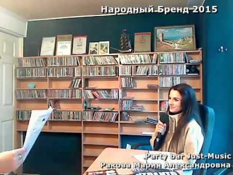 Народный  Бренд 2015 Just Music на 106 1 FM