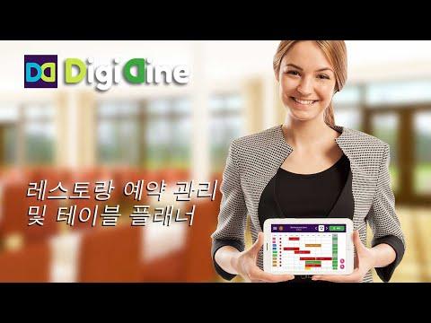 레스토랑 예약 관리 및 테이블 플래너 앱(DigiDine.com ko 제작)