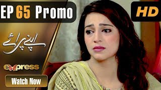 Pakistani Drama | Apnay Paraye - Episode 65 Promo | Express Entertainment Dramas | Hiba Ali
