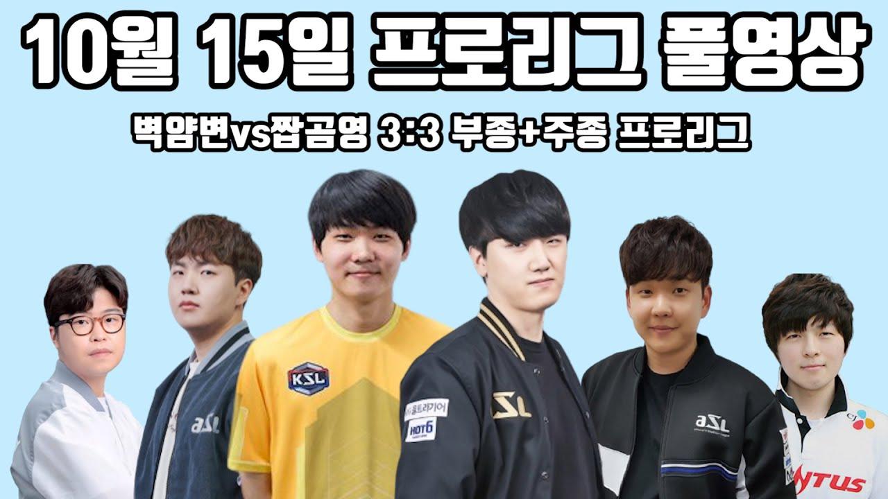 10월 15일 프로리그 풀영상 벽얌변vs짭곰영 3:3 부종+주종 프로리그(민철 영진 현제 vs 짭제 일장 영화)