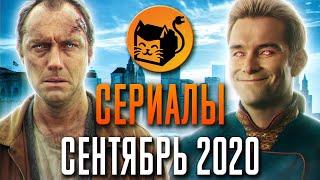 Сериалы сентября 2020. Что посмотреть в сентябре. Топ сериалов 2020