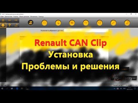 Renault CAN Clip Как установить программу. Какие проблемы и их решения. Зачем нужна VMware