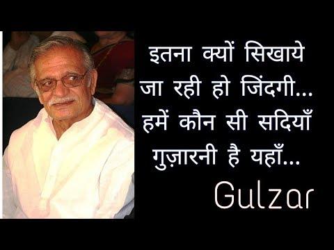 Gulzar Ghalib Javed Akhtar Best Shayari ।�
