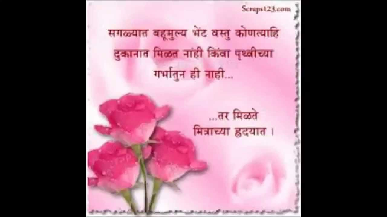 Marathi Quotes Best Marathi Quotes Unique Marathi Quotes Youtube