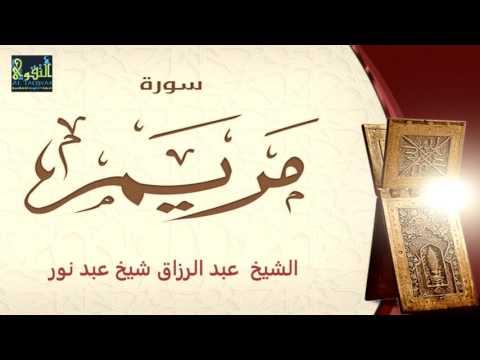 Suuratu Maryam [ 1 - 11 ] - Tafsiir - Sh Cabdirisaaq Sh Cabdi Nuur