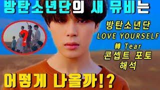 [방탄소년단 콘셉트 포토 해석] LOVE YOURSELF 轉 Tear 새 뮤비는 어떻게 나올까? BTS Concept Photo 궁예 Y.O.U.R Theory l 수다쟁이쭌