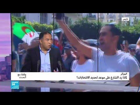 الجزائر: كيف رد الحراك على تحديد موعد الانتخابات الرئاسية؟  - نشر قبل 3 ساعة