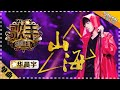 华晨宇《山海》 - 单曲纯享《歌手2018》第9期 Singer 2018【歌手官方频道】