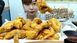고소하고 짭짤하고 바삭한 옛날식 치킨~  닭다리와 날개 감자튀김 먹방 mukbang 효닝 리얼사운드 real sound ASMR