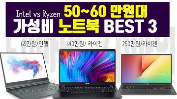 2020년 9월 추천 50-60만원대 가성비 노트북 BEST 3 [사무용/게이밍/영상편집]