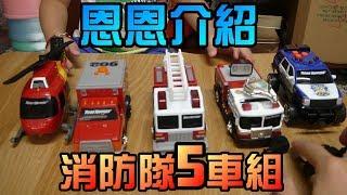 消防車雲梯車玩具組介紹