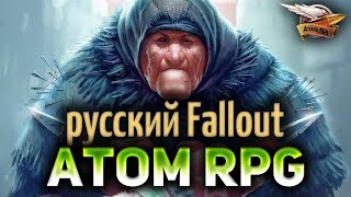 ATOM RPG - Русский Fallout - СССР после апокалипсиса - Часть 4