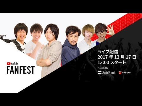 YouTube FanFest 日本 2017 ゲームステージ(ユーチューブ ファンフェス)| YouTube FanFest Japan 2017 - Gaming Stage Livestream