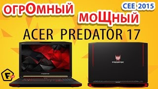 Новинки ACER на выставке CEE 2015 ✔ Игровой ноутбук ACER PREDATOR 17(, 2015-10-14T15:42:32.000Z)