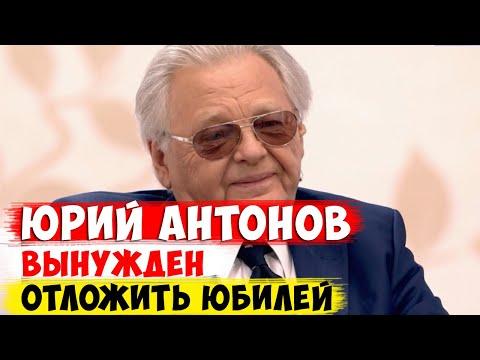 Сложная операция: Юрий Антонов был вынужден отложить юбилей! 75 летие и признание певца, композитора