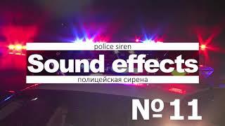 Скачать звуки полицейской сирены