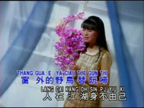 Cin Pau Yin( Timi zhuo ) Hokkien song