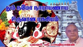 ஓம் நமோ நாராயணாய மந்திரம் உருவான ரகசியம் வைகுண்ட ரகசியம் உருவான கதை