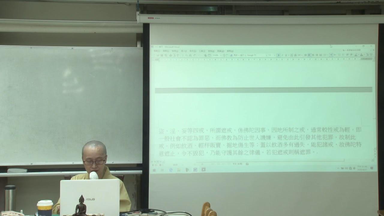 (學院第四屆)成實宗─成實論簡介 照澄法師 099 - YouTube