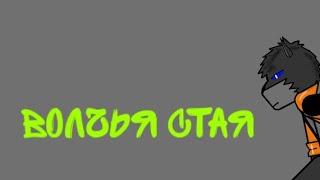 """Сериал""""волчья стая"""" 1 серия 1 сезон (чит.описание !)"""