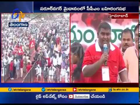 CPI (M) 22nd National Conference Public Meeting Begins | at Saroornagar