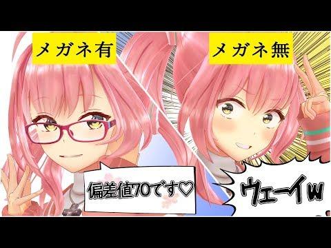 【検証】メガネかければどんなアホでも頭良く見える説