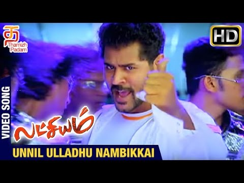 Lakshyam Tamil Movie Songs HD | Unnil Ulladhu Nambikkai Video Song | Prabhu Deva | Thamizh Padam