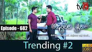 Deweni Inima | Episode 682 18th September 2019 Thumbnail