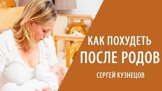 Как похудеть после родов /Похудеть после родов в домашних условиях