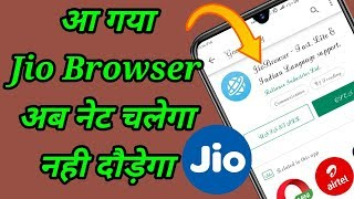Jio browser || Boost your internet speed by jio browser || MG MORE