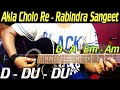 Akla Cholo Re - Rabindra Sangeet || Bangla Guitar Chords & Cover Lesson || Rabindranath Tagore
