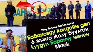 Борончу Бабановду колдойм деп 6 жылга ЖОЛУ буулдубу? | Шоу-Бизнес