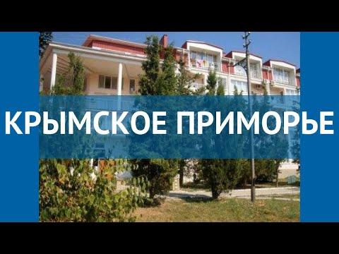 КРЫМСКОЕ ПРИМОРЬЕ 3* Россия Крым обзор – отель КРЫМСКОЕ ПРИМОРЬЕ 3* Крым видео обзор